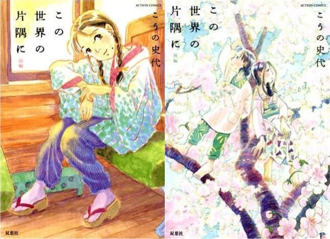 kono sekai no katasumi ni manga cover